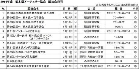 2014県予定.jpg